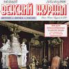 """Russische Zeitung """"Neues Wiener Magazin"""" veröffentlicht Artikel über kleine herzen"""