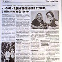 kleine herzen in der russischen Presse geehrt